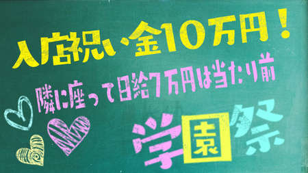 入店祝い金10万円+時給6,000円ベース