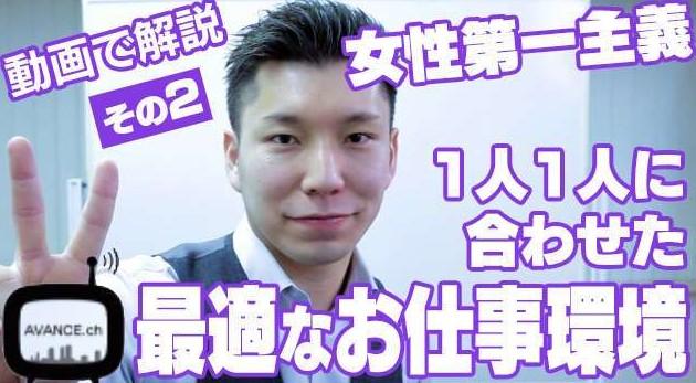 求人動画_AVANCE