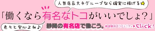 静岡の厳選優良店求人