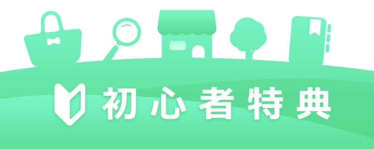 北海道 ヘブン ネット